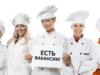 Культурно-развлекательному центру «Империя» требуется повар